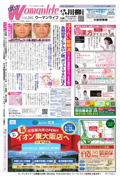 ウーマンライフ東大阪版 2019年08月09日号