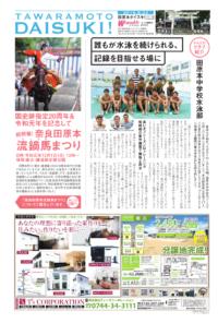 田原本ダイスキ!2019年08月23日号