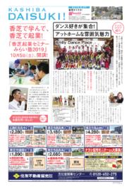 香芝ダイスキ!2019年08月27日号