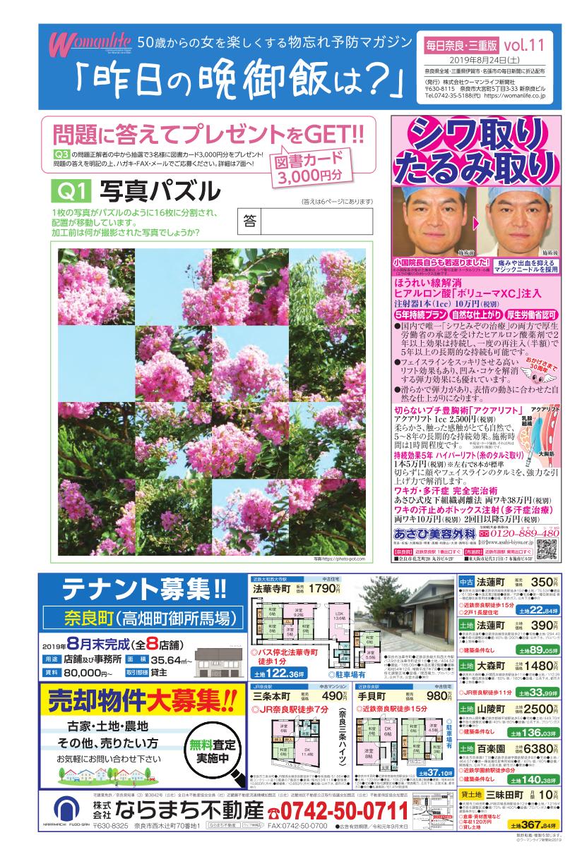物忘れ予防マガジン 昨日の晩御飯は?毎日奈良・三重版 2019年08月24日号