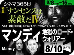 マンディ 地獄のロード・ウォリアー(2018年 アクション映画)