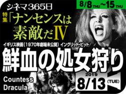鮮血の処女狩り(1970年 劇場未公開)