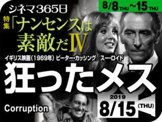 狂ったメス(1969年 ホラー映画)