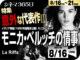 モニカ・ベルッチの情事(1992年 劇場未公開)