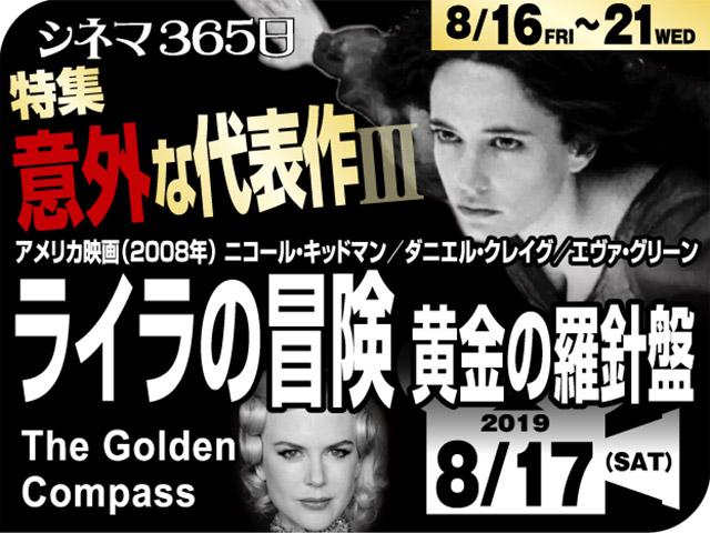 ライラの冒険/黄金の羅針盤(2008年 ファンタジー映画)