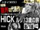 HICK ルリ13歳の旅(2012年 青春映画)