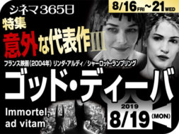 ゴッド・ディーバ(2004年 SF映画)