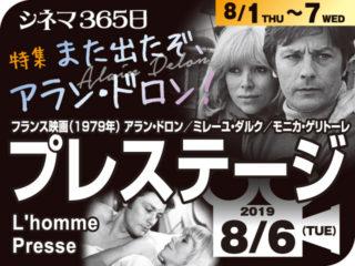 プレステージ(1979年 社会派映画)