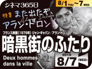 暗黒街のふたり(1979年 社会派映画)