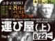 運び屋(上)(2019年 事実に基づく映画)