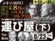 運び屋(下)(2019年 事実に基づく映画)