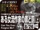 ある女流作家の罪と罰(上)(2018年 事実に基づく映画)