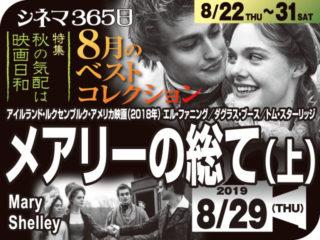 メアリーの総て(上)(2018年 伝記映画)