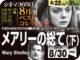 メアリーの総て(下)(2018年 伝記映画)