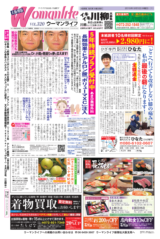 ウーマンライフ大阪堺版 2019年09月05日号