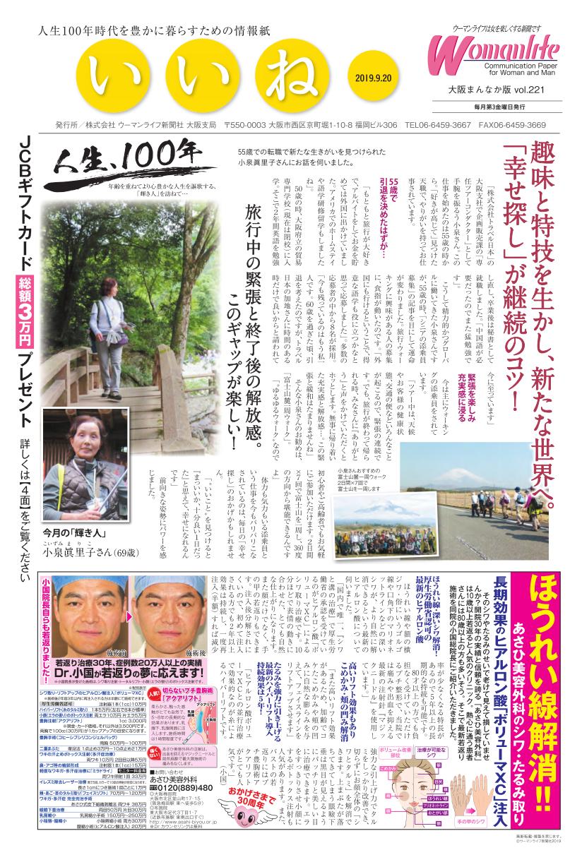 ウーマンライフ大阪まんなか版 2019年09月20日号