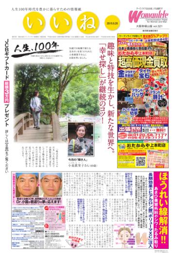 ウーマンライフ 大阪帝塚山版 2019年09月20日号