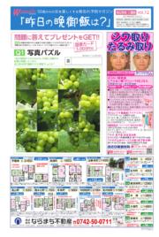 物忘れ予防マガジン 昨日の晩御飯は?毎日奈良・三重版 2019年09月21日号