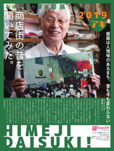 みゆき通り通信 姫路!ダイスキ!2019年 秋号