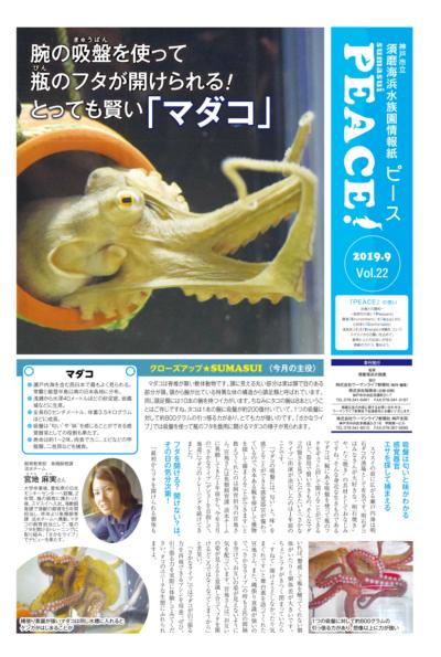 須磨海浜水族園情報紙 Peace vol.22 2019年09月09日号(スマスイ ピース)