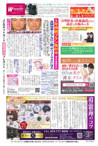 ウーマンライフ神戸版 2019年09月05日号