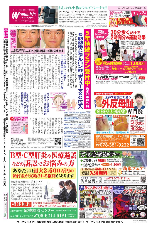 ウーマンライフ明石・神戸版 2019年09月12日号