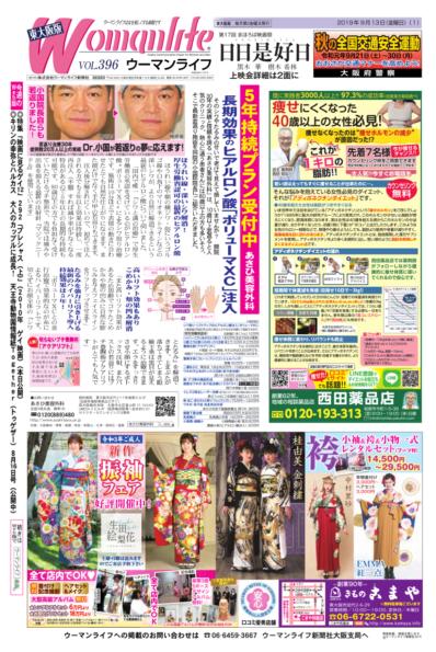 ウーマンライフ東大阪版 2019年09月13日号