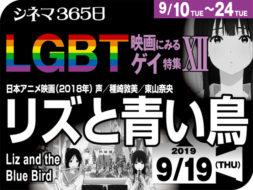 リズと青い鳥(2018年 ゲイ映画)
