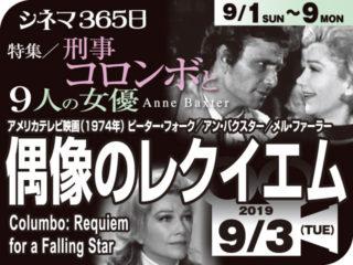 偶像のレクイエム(1974年 テレビ映画)