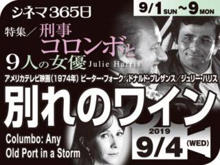 別れのワイン(1974年 テレビ映画)
