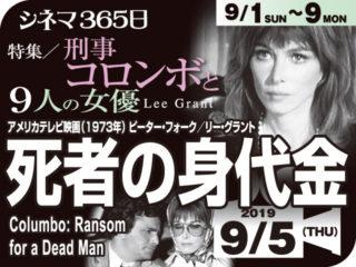 死者の身代金(1973年 テレビ映画)