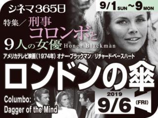 ロンドンの傘(1974年 テレビ映画)