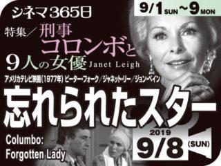 忘れられたスター(1977年 テレビ映画)