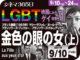 金色の眼の女(上)(1963年 ゲイ映画)