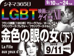 金色の眼の女(下)(1963年 ゲイ映画)