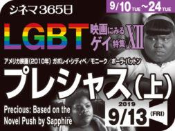 プレシャス(上)(2010年 ゲイ映画)