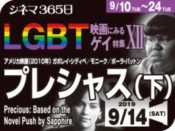 プレシャス(下)(2010年 ゲイ映画)