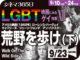 荒野を歩け(下)(1962年 ゲイ映画)