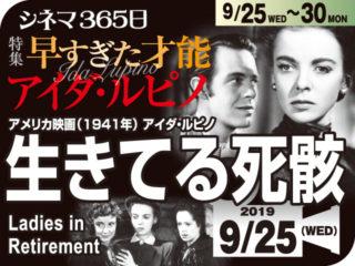 生きてる死骸(1941年 サイコ映画)生きている死骸(1941年 サイコ映画)