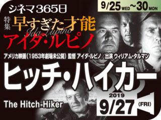 ヒッチ・ハイカー(1953年 劇場未公開)