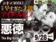 悪徳(1955年 劇場未公開)
