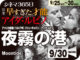 夜霧の港(1947年 恋愛映画)