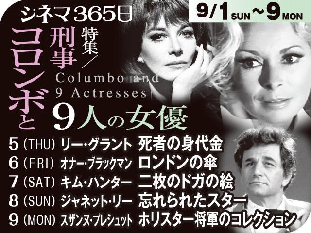 特集「刑事コロンボと9人の女優」