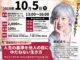 """話題沸騰!""""2019年10月5日(土)グレイヘア大阪フェスティバル""""開催"""