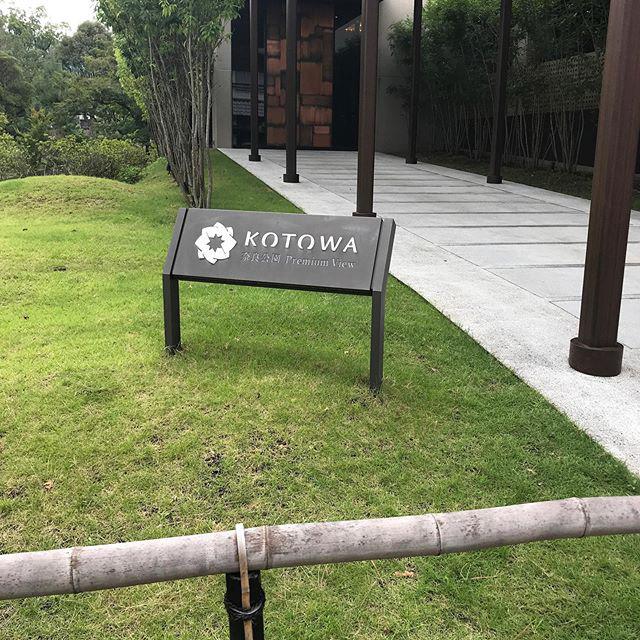 KOTOWA奈良公園で食事会 絵になる絶景ルームで花畑のような料理に65名の胸がキュン!