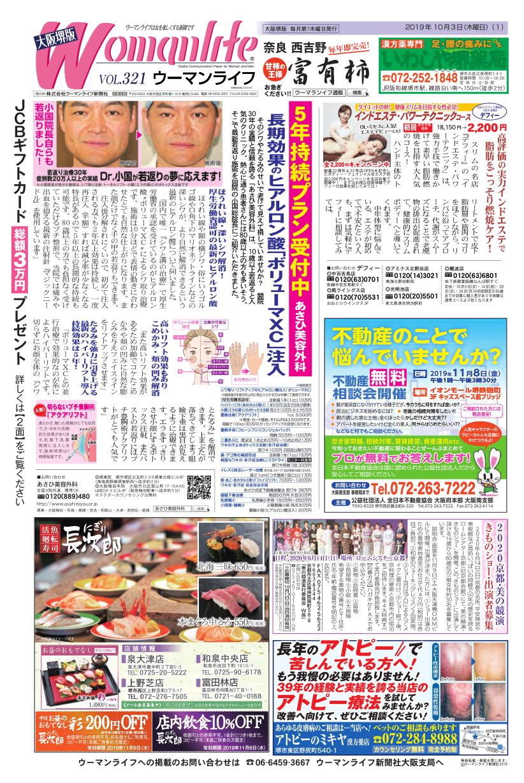 ウーマンライフ大阪堺版 2019年10月03日号