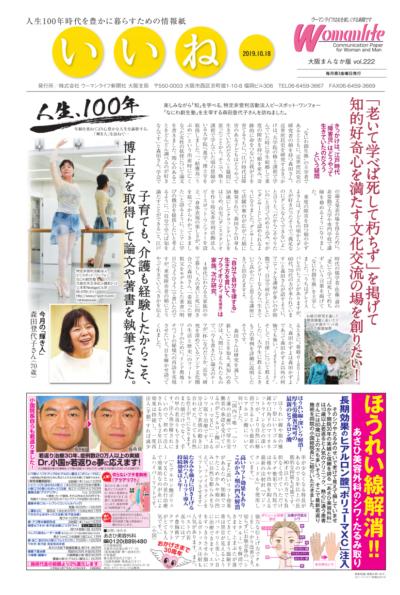 ウーマンライフ大阪まんなか版 2019年10月18日号