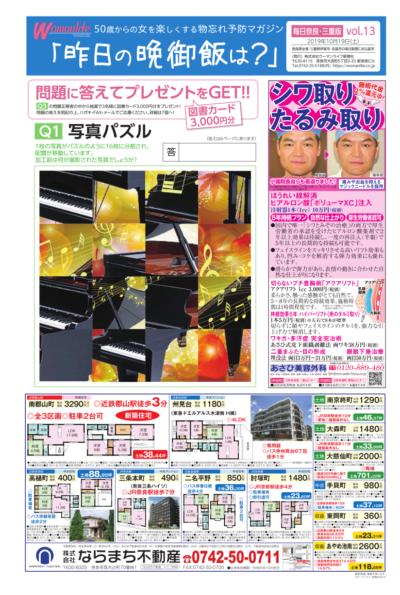 物忘れ予防マガジン 昨日の晩御飯は?毎日奈良・三重版 2019年10月19日号