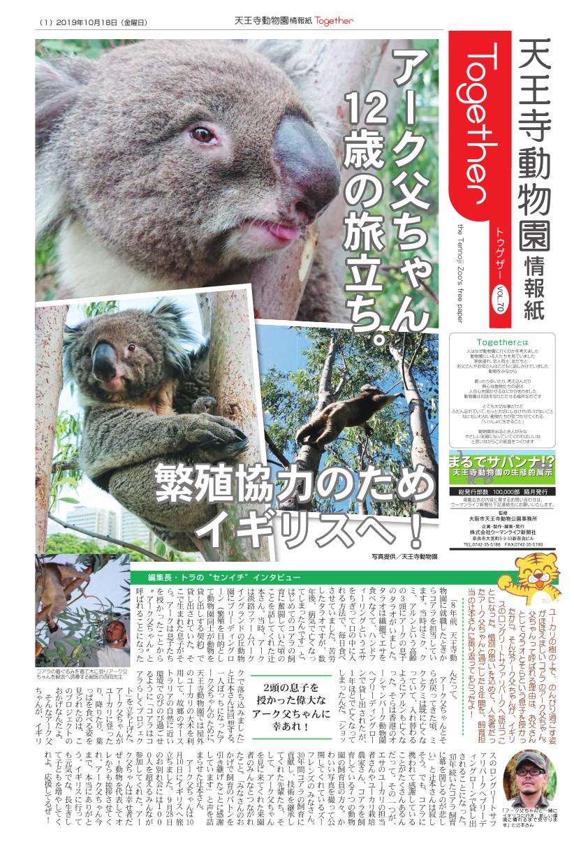 天王寺動物園情報誌 Togerher(トゥゲザー) 2019年10月18日号