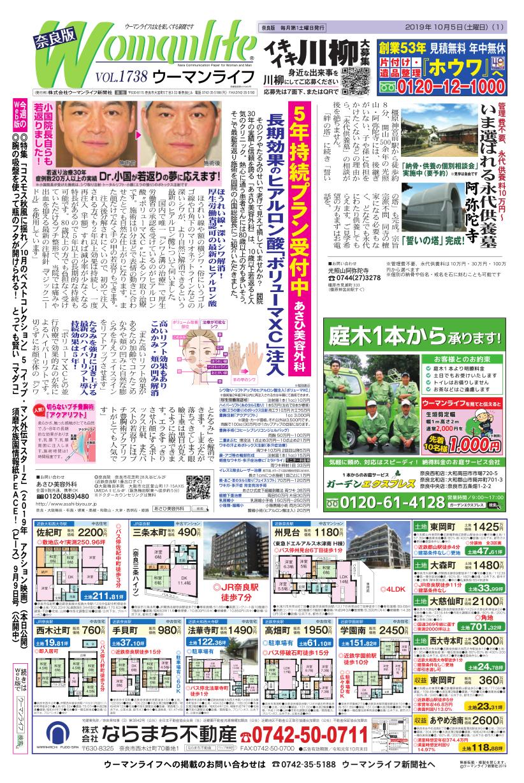 ウーマンライフ奈良版 2019年10月05日号